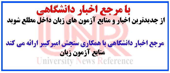 منابع آزمون UTEPT (زبان عمومی دانشگاه تهران)