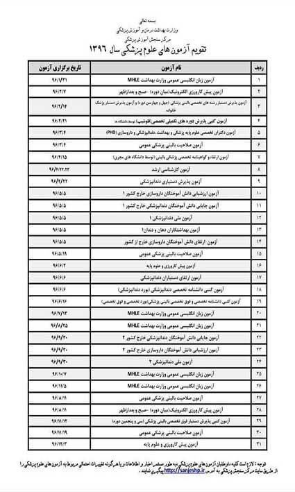 تقویم آزمون های علوم پزشکی 96