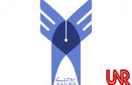 امکان انتخاب رشته در هر پنج گروه آزمایشی برای داوطلبان دانشگاه آزاد