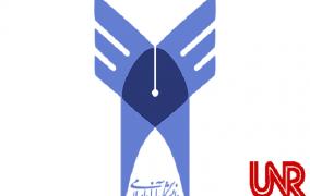 اصلاح شیوه نامه دوره دکتری دانشگاه آزاد اسلامی