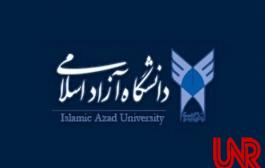 زمان اعلام نتایج آزمون دکتری ۹۵ بینالملل دانشگاه آزاد