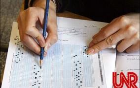 نتایج نهایی پذیرش رشته های شرایط خاص در کنکور کارشناسی ارشد اعلام شد