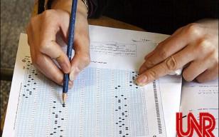 اعلام نتایج کارشناسی ارشد ناپیوسته دوشنبه 8 شهریور ماه