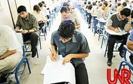 ۸ هزار نفر در آزمون سراسری ۹۷ ثبت نام کردند / برگزاری آزمون در تیر ماه ۹۷