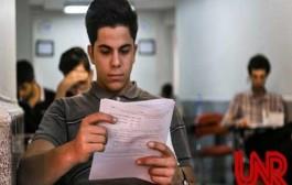 نتایج نهایی آزمون دکتری وزارت بهداشت فردا اعلام میشود