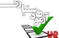 کارت آزمون دستیاری منتشر شد/ برگزاری آزمون در 6 اردیبهشت ماه