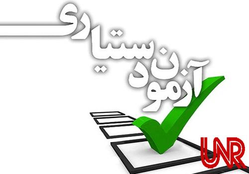 دفترچه راهنمای ثبت نام آزمون دستیار تخصصی سال تحصیلی 96-97 منتشر شد