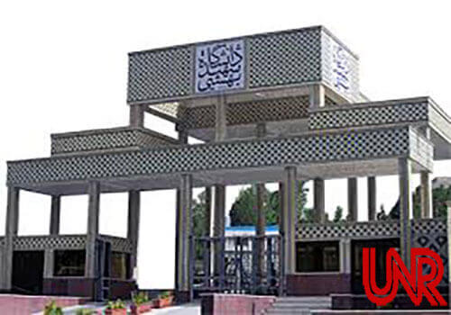 پذیرش دانشجوی دکتری در پردیس خودگردان دانشگاه شهید بهشتی