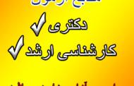 تخفیف ویژه بسته های آموزشی دکتری و کارشناسی ارشد به مناسبت عید فطر