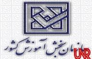 سازمان سنجش خبر تایید رشته های دانشگاه آزاد اسلامی را تکذیب کرد
