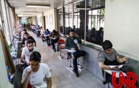 مهلت مجدد ثبتنام آزمون کارشناسی ارشد ۹۶ امروز پایان مییابد