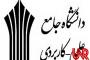 ۱۳ دانشگاه ایرانی در جمع ۸۰۰ دانشگاه برتر جهان قرار گرفتند