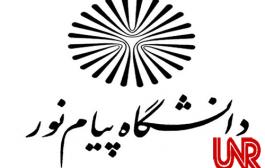 اعلام زمان ثبتنام آزمون زبان دکتری تخصصی دانشگاه پیام نور