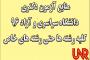 کارنامه نهایی کنکور سراسری 7 مهر منتشر میشود
