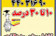 تخفیف ویژه روز دانشجوی سنجش امیرکبیر / کلیه رشته های دکتری و کارشناسی ارشد