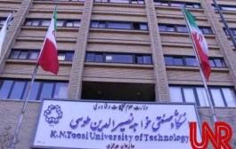 دانشگاه خواجه نصیر دانشجوی ارشد بدون آزمون پذیرش می کند
