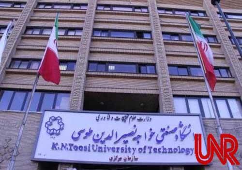 مهلت پذیرش بدون آزمون دانشجوی دانشگاه خواجه نصیر مجددا تمدید شد