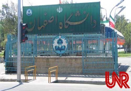 افزایش ظرفیت پذیرش دوره کارشناسی ارشد دانشگاه اصفهان در سال ۹۵