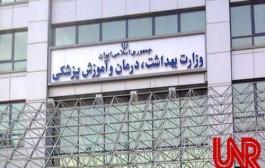 نتایج نهایی آزمون استخدامی وزارت بهداشت اعلام شد