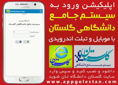 اپلیکیشن ورود به سیستم گلستان با موبایل