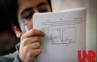 توزیع کارت آزمون کارشناسی ارشد از ۴ اردیبهشت ماه