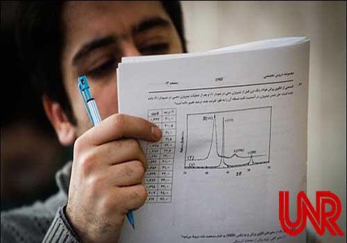 آغاز مهلت مجدد ثبت نام در کنکور کارشناسی ارشد از ۲۸ بهمن