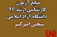 منابع آزمون کارشناسی ارشد ۹۶ دانشگاه آزاد اسلامی