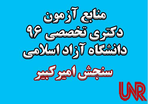 منابع آزمون دکتری تخصصی ۹۶ دانشگاه آزاد اسلامی