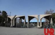 نتایج اولیه پذیرش بدون آزمون دانشجوی کارشناسی ارشد دانشگاه تهران اعلام شد