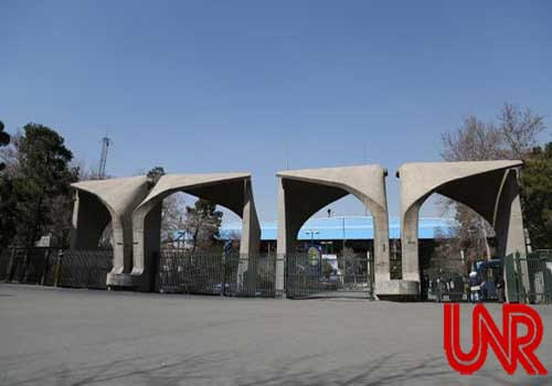 پذیرش دانشجوی بین المللی در دوره های کارشناسی ارشد و دکتری دانشگاه تهران