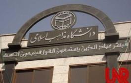 پذیرش دانشجوی دکتری تاریخ اسلام و فقه و حقوق