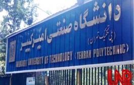 افزایش ظرفیت دانشجو در دانشگاه امیرکبیر