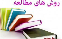 مشاوره روشهای مطالعه در کنکور کارشناسی ارشد و دکتری ۲